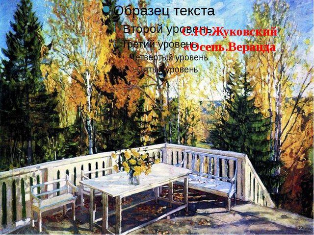 С.Ю.Жуковский «Осень.Веранда