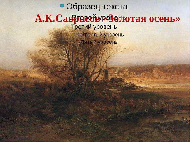А.К.Саврасов «Золотая осень»