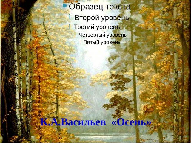 К.А.Васильев «Осень»