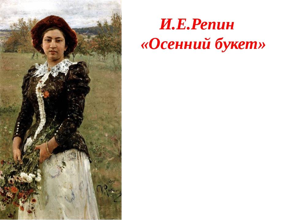 И.Е.Репин «Осенний букет»