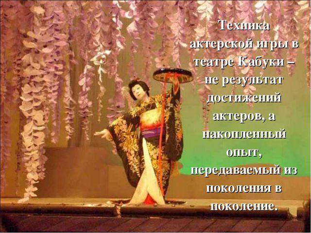 Техника актерской игры в театре Кабуки – не результат достижений актеров, а...