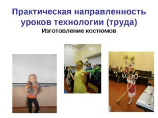 Практическая направленность уроков технологии (труда) Изготовление костюмов