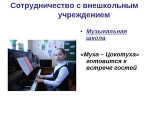 Сотрудничество с внешкольным учреждением Музыкальная школа «Муха – Цокотуха»