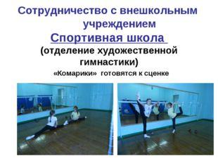 Сотрудничество с внешкольным учреждением Спортивная школа (отделение художес