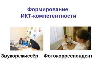 Формирование ИКТ-компетентности Звукорежиссёр Фотокорреспондент