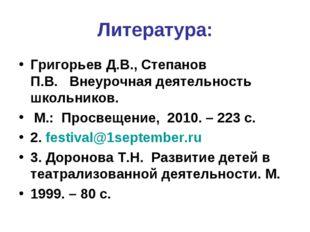Литература: Григорьев Д.В., Степанов П.В.Внеурочная деятельность школьнико
