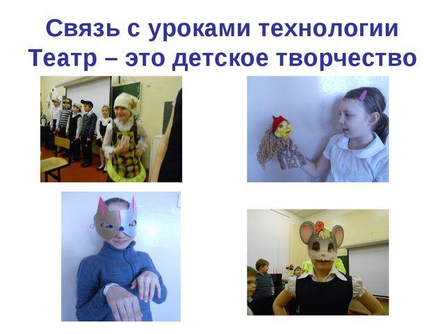 Связь с уроками технологии Театр – это детское творчество