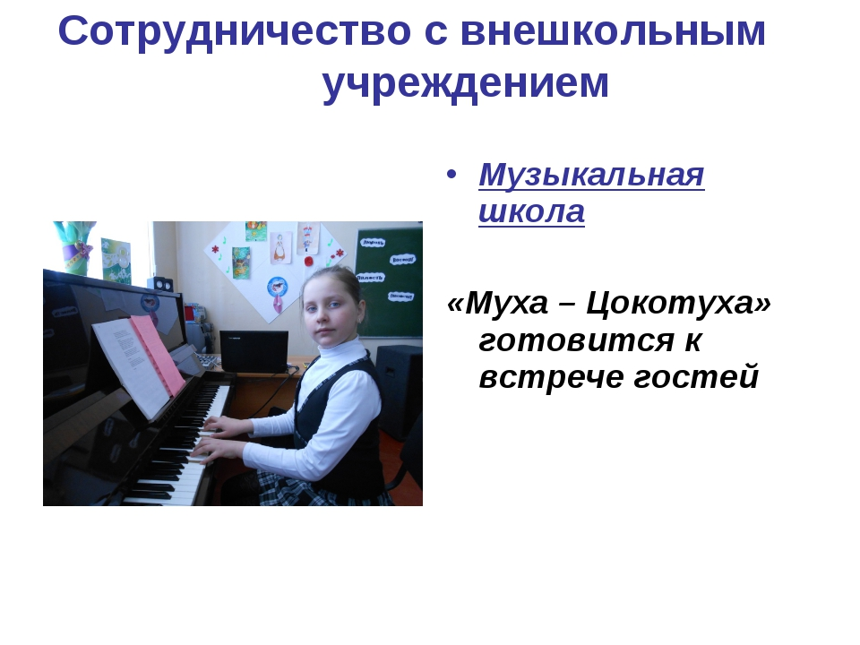 Сотрудничество с внешкольным учреждением Музыкальная школа «Муха – Цокотуха»...