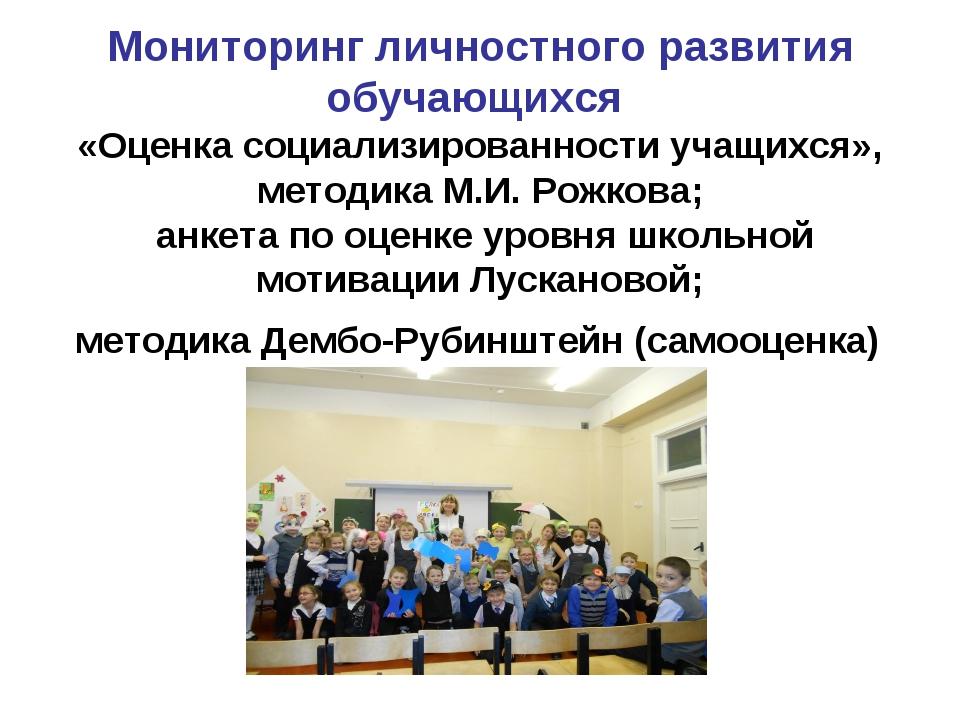 Мониторинг личностного развития обучающихся «Оценка социализированности учащ...