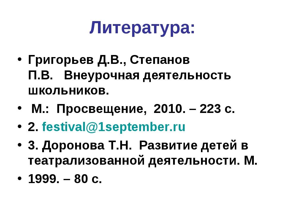 Литература: Григорьев Д.В., Степанов П.В.Внеурочная деятельность школьнико...