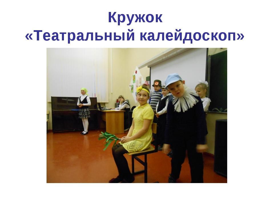 Кружок «Театральный калейдоскоп»