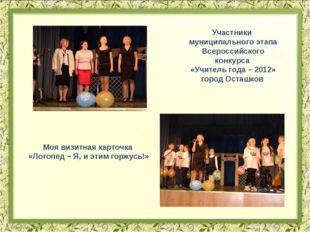 Участники муниципального этапа Всероссийского конкурса «Учитель года – 2012»