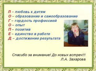 Л – любовь к детям О – образование и самообразование Г – гордость профессией
