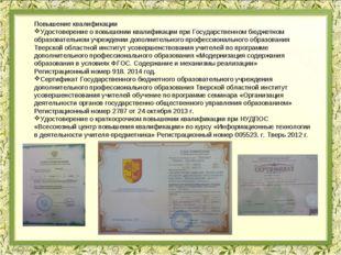 Повышение квалификации Удостоверение о повышении квалификации при Государстве