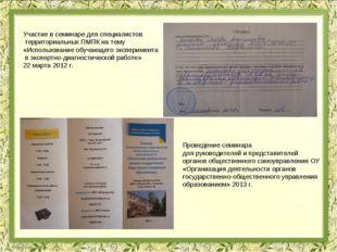 Участие в семинаре для специалистов территориальных ПМПК на тему «Использован