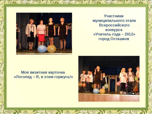 Участники муниципального этапа Всероссийского конкурса «Учитель года – 2012»...