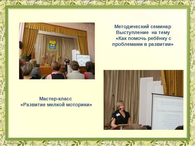 Методический семинар Выступление на тему «Как помочь ребёнку с проблемами в р...