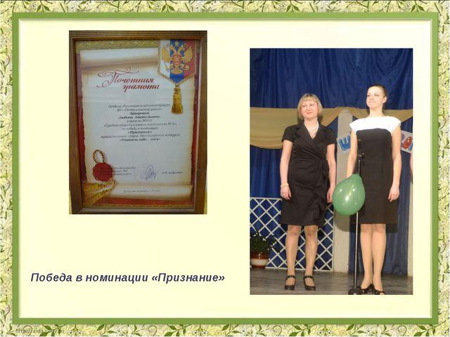 Победа в номинации «Признание»