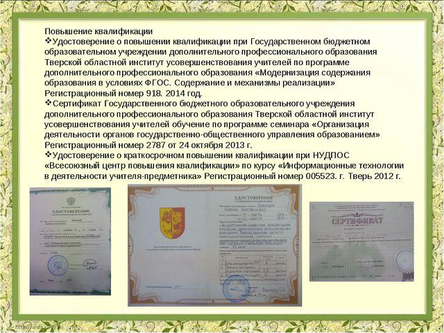 Повышение квалификации Удостоверение о повышении квалификации при Государстве...