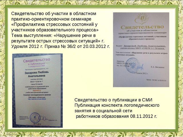 Свидетельство об участии в областном практико-ориентировочном семинаре «Профи...