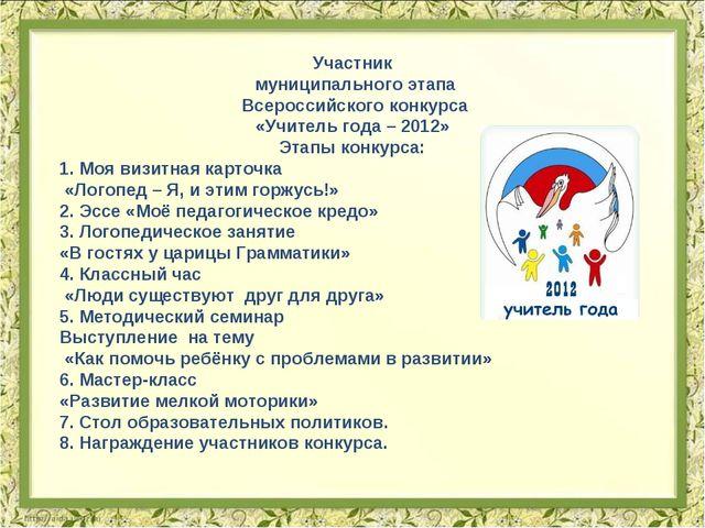 Участник муниципального этапа Всероссийского конкурса «Учитель года – 2012»...