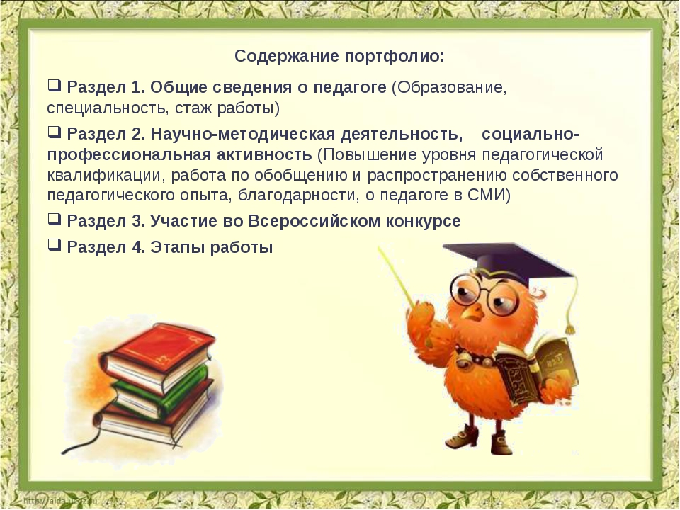 Содержание портфолио: Раздел 1. Общие сведения о педагоге (Образование, специ...