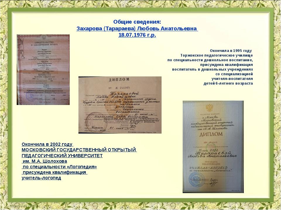 Общие сведения: Захарова (Тарараева) Любовь Анатольевна 18.07.1976 г.р. Оконч...