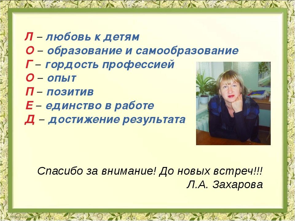 Л – любовь к детям О – образование и самообразование Г – гордость профессией...