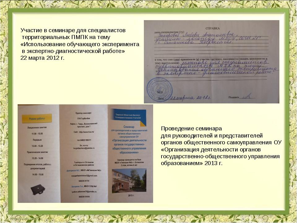 Участие в семинаре для специалистов территориальных ПМПК на тему «Использован...