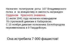 Назначен политруком роты 107 Владимирского полка и за инициативу и смелость н