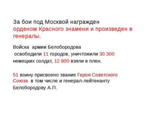 За бои под Москвой награжден орденом Красного знамени и произведен в генералы