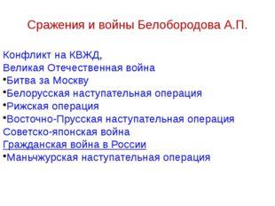 , Сражения и войны Белобородова А.П. Конфликт на КВЖД, Великая Отечественная