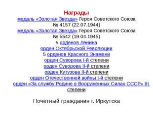 Награды медаль «Золотая Звезда» Героя Советского Союза №4157 (22.07.1944) ме
