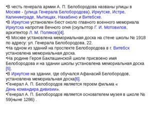 В честь генерала армии А.П.Белобородова названы улицы в Москве - (улица Ге