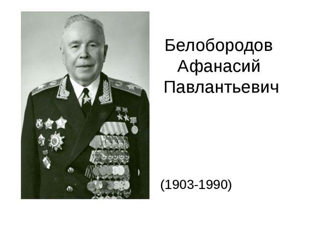Белобородов Афанасий Павлантьевич (1903-1990)