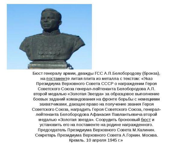 Бюст генералу армии, дважды ГСС А.П.Белобородову (бронза), на постаменте лит...