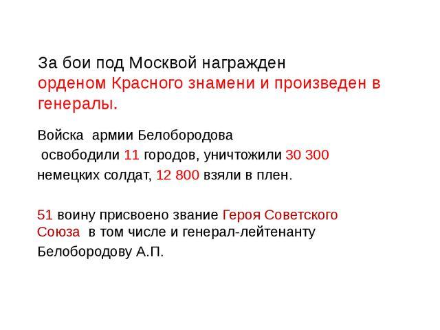 За бои под Москвой награжден орденом Красного знамени и произведен в генералы...