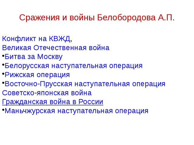 , Сражения и войны Белобородова А.П. Конфликт на КВЖД, Великая Отечественная...