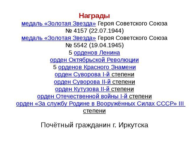 Награды медаль «Золотая Звезда» Героя Советского Союза №4157 (22.07.1944) ме...