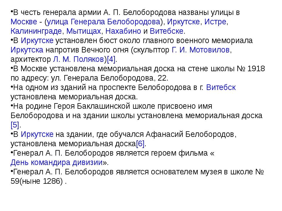 В честь генерала армии А.П.Белобородова названы улицы в Москве - (улица Ге...