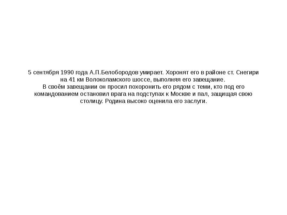 5 сентября 1990 года А.П.Белобородов умирает. Хоронят его в районе ст. Снегир...