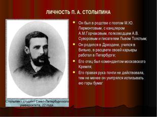 ЛИЧНОСТЬ П. А. СТОЛЫПИНА Он был в родстве с поэтом М.Ю. Лермонтовым, с канцле