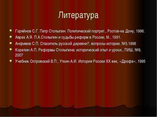 Литература Горяйнов С.Г. Петр Столыпин. Политический портрет., Ростов-на Дону
