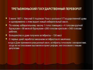 ТРЕТЬЕИЮНЬСКИЙ ГОСУДАРСТВЕННЫЙ ПЕРЕВОРОТ 3 июня 1907 г. Николай II подписал У