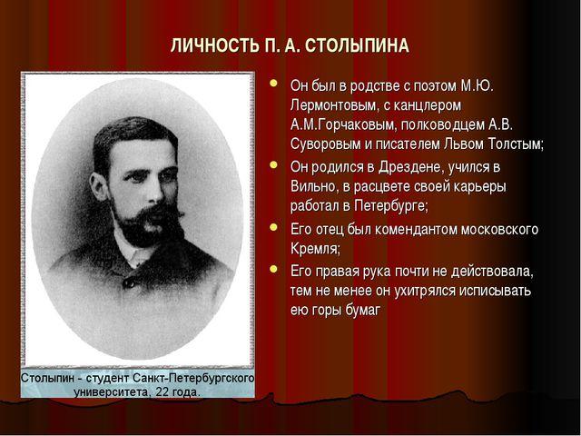 ЛИЧНОСТЬ П. А. СТОЛЫПИНА Он был в родстве с поэтом М.Ю. Лермонтовым, с канцле...