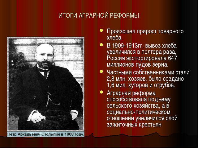 ИТОГИ АГРАРНОЙ РЕФОРМЫ Произошел прирост товарного хлеба. В 1909-1913гг. выво...