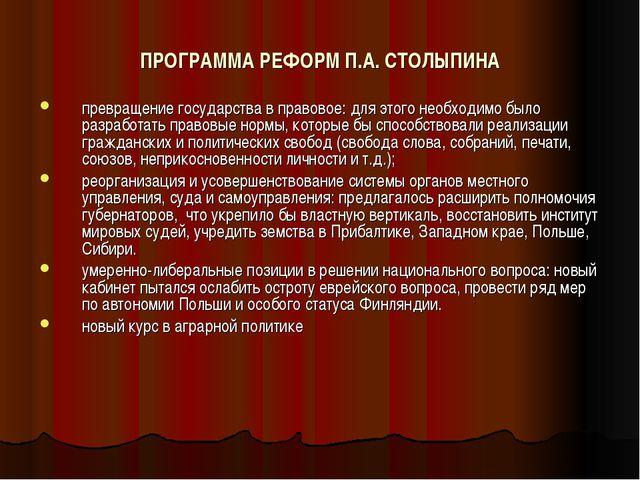 ПРОГРАММА РЕФОРМ П.А. СТОЛЫПИНА превращение государства в правовое: для этого...