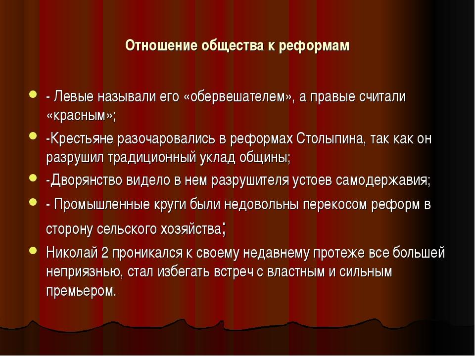 Российском реформам обществе столыпина отношение таблица к в гдз