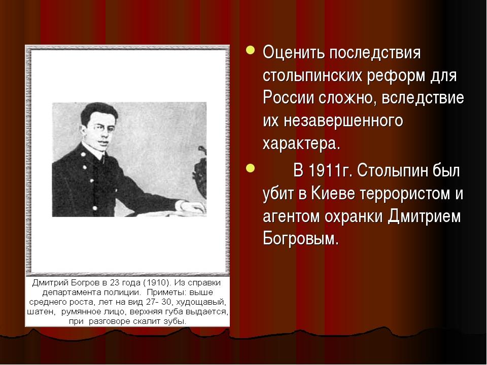 Оценить последствия столыпинских реформ для России сложно, вследствие их неза...