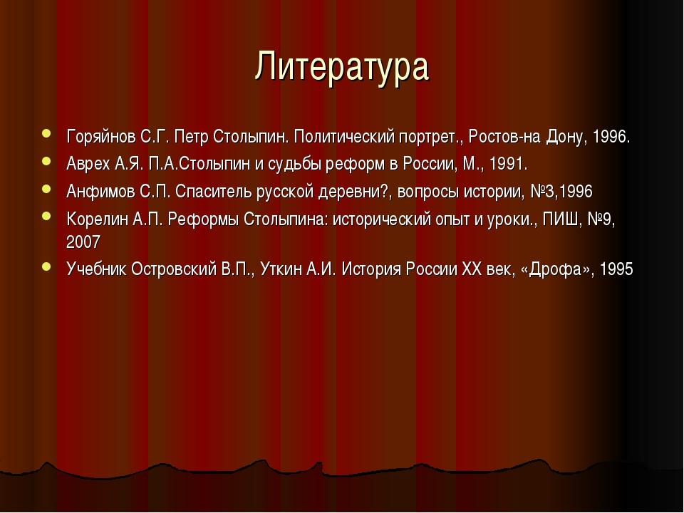 Литература Горяйнов С.Г. Петр Столыпин. Политический портрет., Ростов-на Дону...